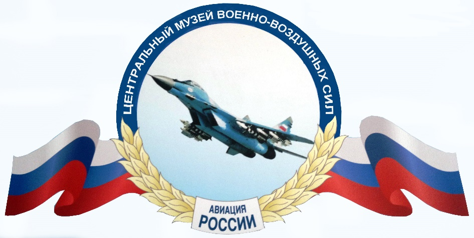C:\Users\vadim\Documents\ЭМБЛЕМА ЦЕНТРАЛЬНОГО МУЗЕЯ ВВС.jpg